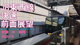 JR東西線/快速/前面展望【京橋→尼崎】