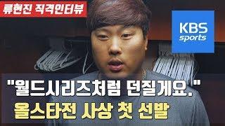 류현진 올스타전 선발 낙점 '감격의 인터뷰' / KBS…