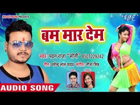 समियाना में बम फिट करब - Samiyana Me Bom Fod Dem - Pawan Raj Soni - Bhojpuri Hit Song