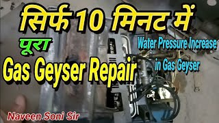 How to Repair Gas Geyser at Home || How to increase water pressure in gas geyser   ||