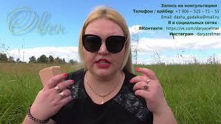 АВГУСТ 2018 г. Таро - гороскоп для ОВНА от Дарьи Цельмер.
