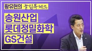 황유현의 눌림목 체크 / 송원산업, 롯데정밀화학, GS…