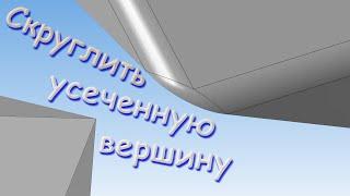 """Компас 3D: """"Как скруглять углы"""" - 2"""