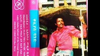 Getachew Kassa - Yamushal ያሙሻል (Amharic)