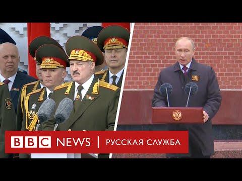Путин у Вечного огня, Лукашенко на параде. Как отмечали 9 мая в России и Беларуси
