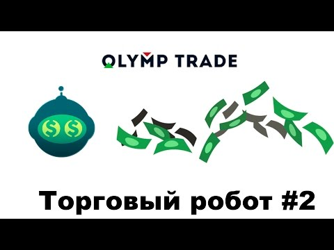 Торговый робот на Olymp Trade #2