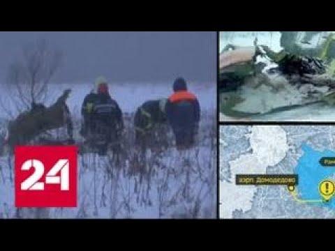 Операция МЧС на месте падения Ан-148 будет круглосуточной - Россия 24