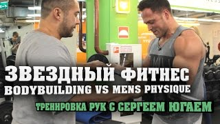 Звездный Фитнес: BODYBUILDING VS MENS PHYSIQUE Тренировка рук