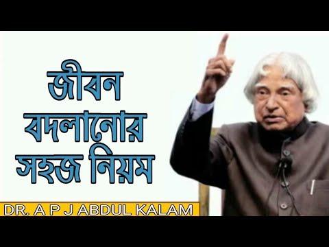জীবন বদলানোর সহজ নিয়ম| Jibon Bodlanor Shohoz Niom| DR. A P J ABDUL KALAM || Unlimited Ailshami ।