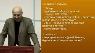 Лек.26 Русская культура 1 половины XVIII века. Синопсис.