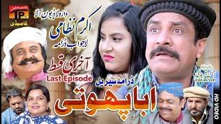 Aba Phuti Last Episode | Akram Nizami | TP Comedy