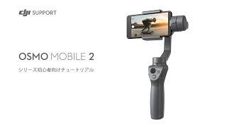 新しくなったDJIのハンドヘルド・ジンバルOsmo Mobile 2を使えば、あな...