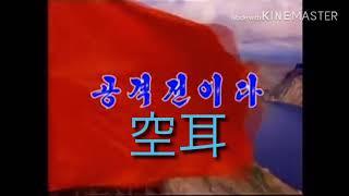 【北朝鮮音楽/북한 음악】コンギョ 空耳リメイク/공격전이다 환청 리메이크