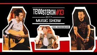 Алекс Малиновский Vs TE100STERON#ХЗ: секс, тату и тайны Водонаевой (18+)