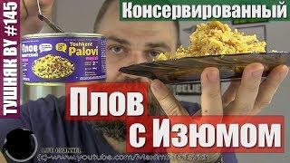 Плов консервированный Ташкентский с Изюмом (ТУШНЯК.BY #145)