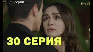Черно-Белая любовь 30 серия на русском,турецкий сериал, дата выхода