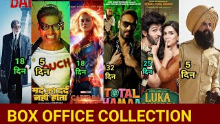 Kesari vs Total Dhamaal | Box Office Collection | Badla, Captain Marvel, Luka chuppi, Mard ko Dard