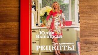 """Книга """"Праздничные рецепты"""""""