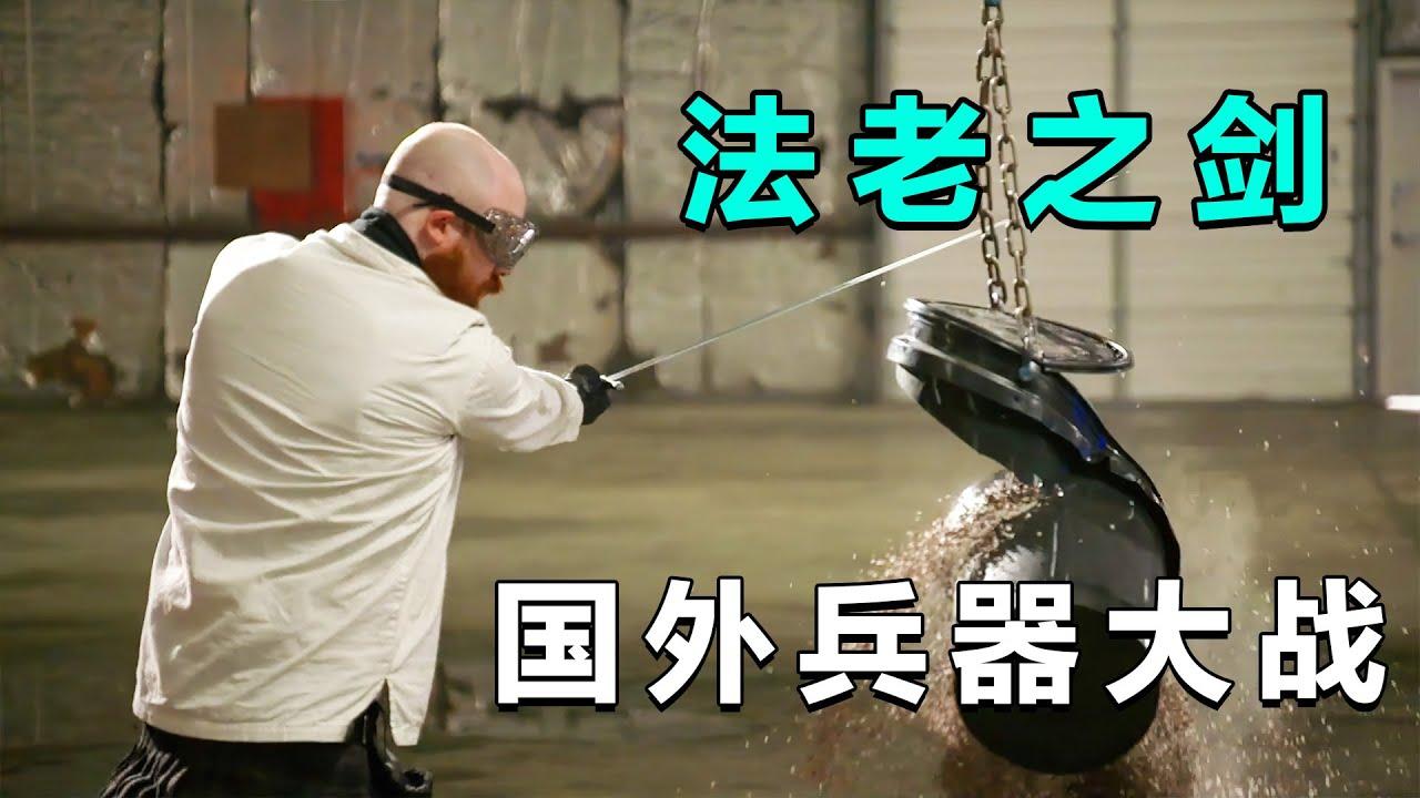 利刃争霸03:法老之剑出场,破坏力惊人,可惜被咸鱼打败