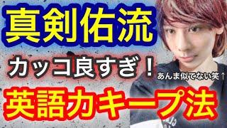 芸能人の英語力・英語勉強法シリーズ第2弾は真剣佑さんです! 英語が似...