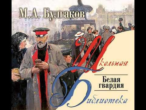 Михаил Булгаков – Белая гвардия. [Аудиокнига]