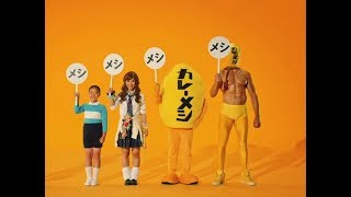 Nissin Commercial - Curry Meshi 日清 カレーメシ Watch all: https://www.youtube.com/channel/UCdoZHbB9yIeRZ8AXKTM7jnA?view_as=subscriber.