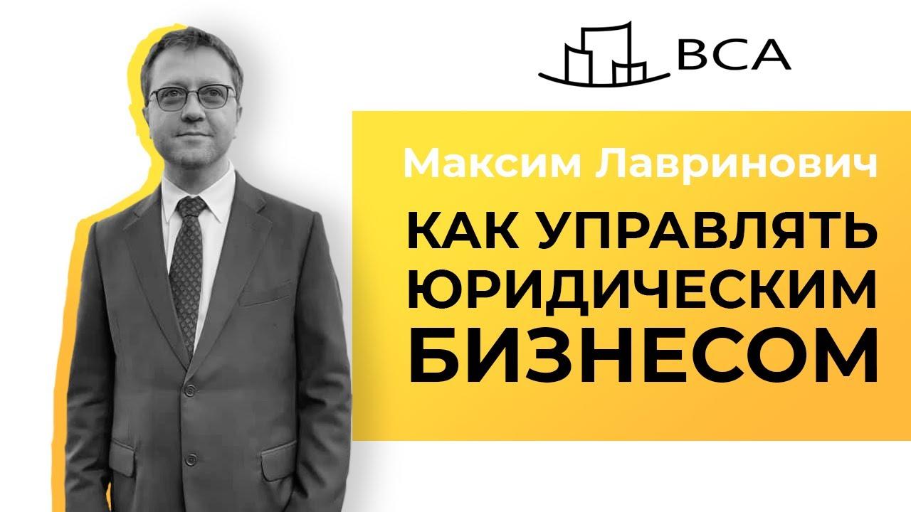Кто такой управляющий партнер в юридической фирме. Максим Лавринович/Юридический бизнес и развитие