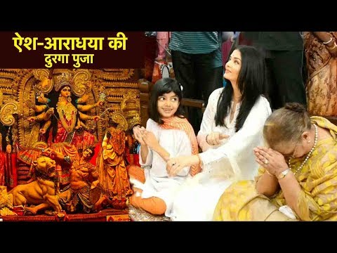 Aishwarya Rai Bachchan & Aaradhya Bachchan Celebrating Durga Puja Utsuv 2019 wid Family On Dusshera