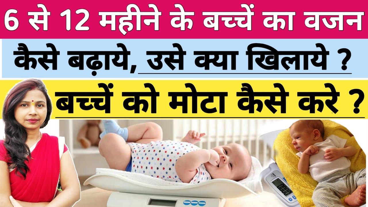 6-12 महीने के बच्चे का वजन कैसे बढ़ाएं | How to Increase Weight of 6 to 12 Months Baby.