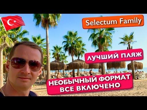 Турция, такой пляж вы еще не видели. Необычный Формат Все включено Selectum Family Resort 5* отдых