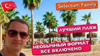 Турция такой пляж вы еще не видели Необычный Формат Все включено Selectum Family Resort 5 отдых