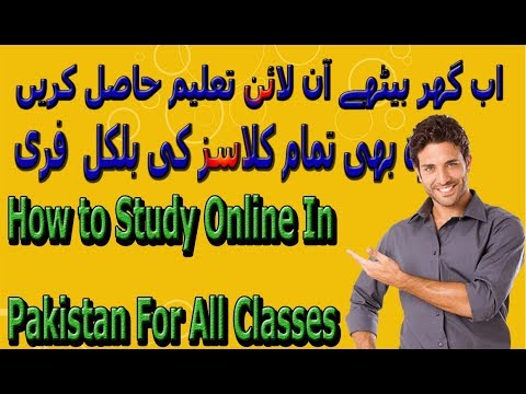 How to study online for all classes in Pakistan in urdu 2017