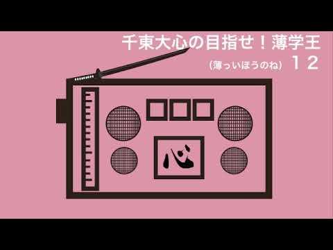 RADIO パンボンズ 第385回 | 人生応援劇団パンジャーボンバーズ公式 ...