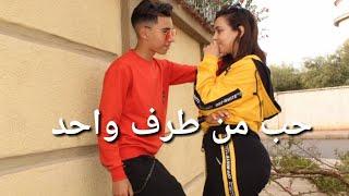 فيلم قصير حب من طرف واحد ( الحب الخيانة ) الجزء الاول☝