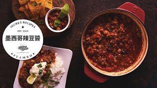 【鑄鐵鍋燉肉????】一鍋百搭美式國民美食!墨西哥辣豆醬 (Chilli Con Carne)