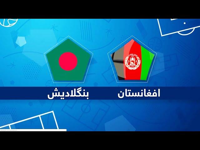 راهیابی به جام جهانی فوتبال و جام ملت های آسیا - افغانستان در مقابل بنگلادیش