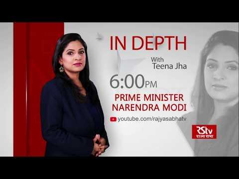Teaser - In Depth : Prime Minister Narendra Modi | 6 pm