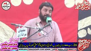 Zakir Syed Najam ul Hassan Notak  I YadGar Majlis 26 Rajab 2019