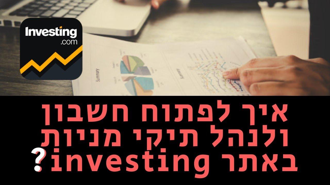 איך לפתוח חשבון, להזין נתונים ולנהל תיקי מניות באתר investing? - YouTube