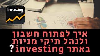 איך לפתוח חשבון, להזין נתונים ולנהל תיקי מניות באתר investing?