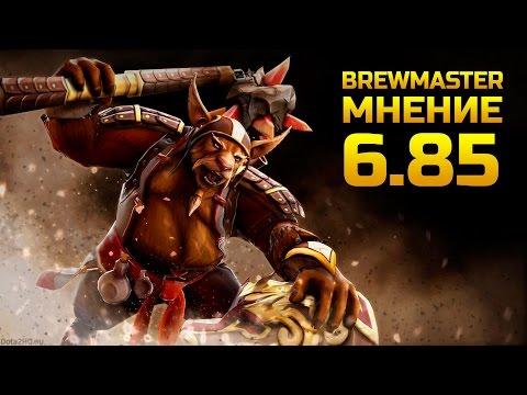 видео: МНЕНИЕ: brewmaster
