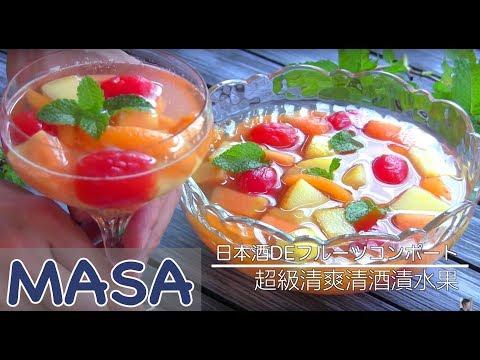 超級清爽清酒漬頂級水果/ fruits compote《MASAの料理ABC》