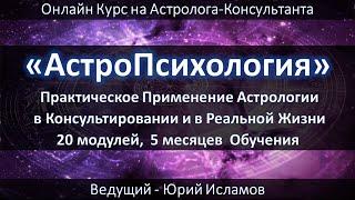 Астропсихология Обучение Онлайн - 1 занятие курса на Астролога-Консультанта