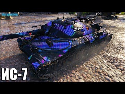 Удачная позиция почти 10к урона ✅ World of Tanks ИС-7 лучший бой