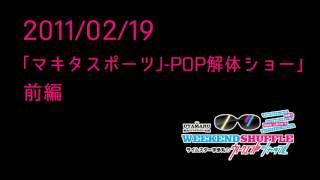 ライムスター宇多丸のウィークエンドシャッフル 2011/02/19 「<J−POP解...