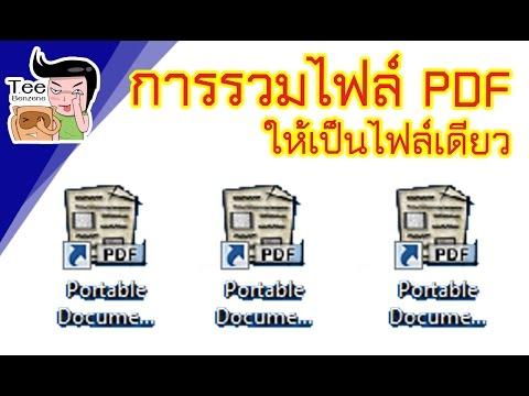 การรวมไฟล์ pdf เป็นไฟล์เดียว | ตี๋เบนซิน