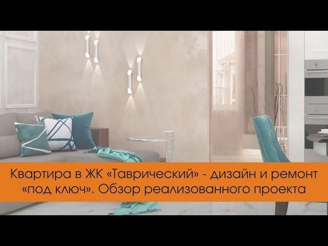 Квартира в ЖК «Таврический» - дизайн и ремонт «под ключ». Обзор реализованного проекта
