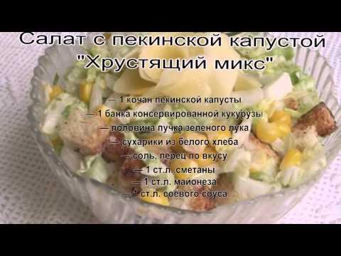 Лучшие рецепты салатов.Салат с пекинской капустой хрустящий микс без регистрации и смс