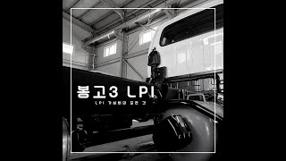 봉고3 LPI, 적재함 연장 [나르미모터스]