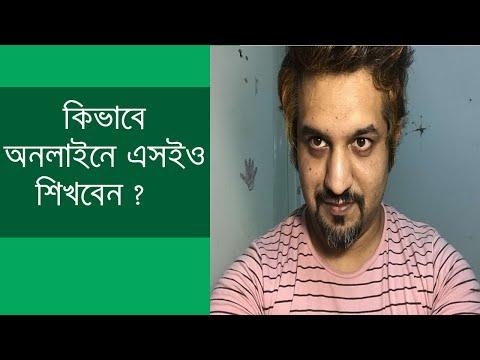 How To Learn SEO Online   Bangla Tutorial